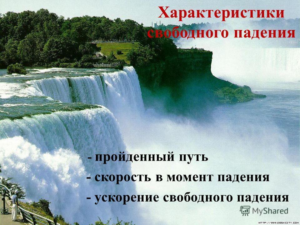 Характеристики свободного падения - пройденный путь - скорость в момент падения - ускорение свободного падения