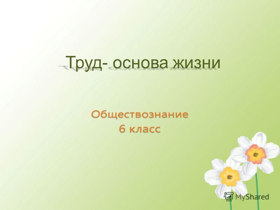 Труд- основа жизни