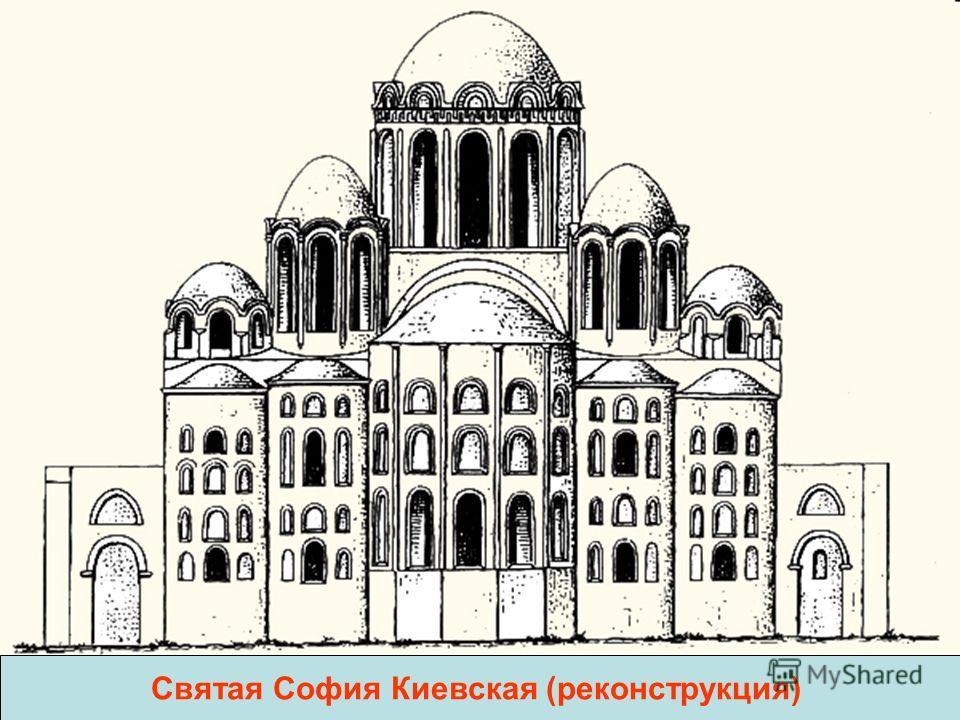 Святая София Киевская (реконструкция)