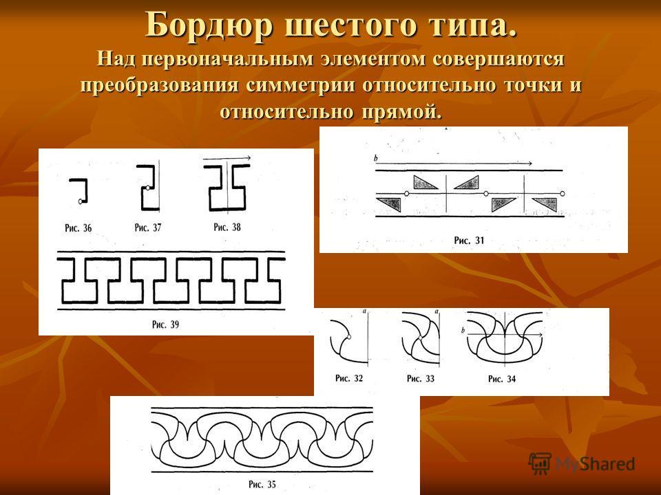 Бордюр шестого типа. Над первоначальным элементом совершаются преобразования симметрии относительно точки и относительно прямой.
