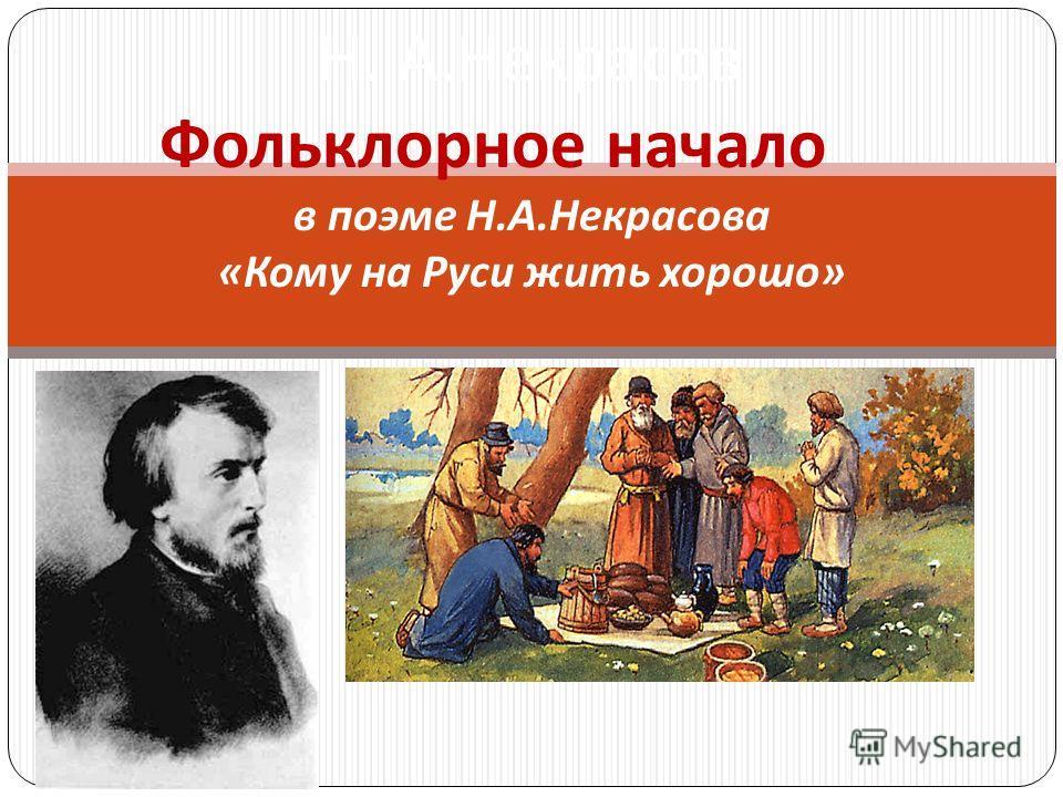 Н. А. Некрасов Фольклорное начало в поэме Н. А. Некрасова « Кому на Руси жить хорошо »
