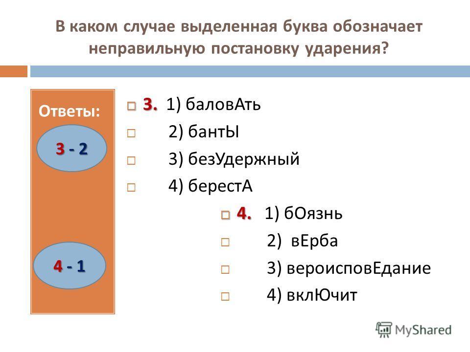 В каком случае выделенная буква обозначает неправильную постановку ударения ? Ответы : 1. 1. 1) возбужденО ( дело ) 2) ( морские ) пОрты 3) агЕнт 4) арахИс 2. 2. 1) алкогОль 2) анАлог 3) апартАменты 4) арЕст 1 -4 2 - 3