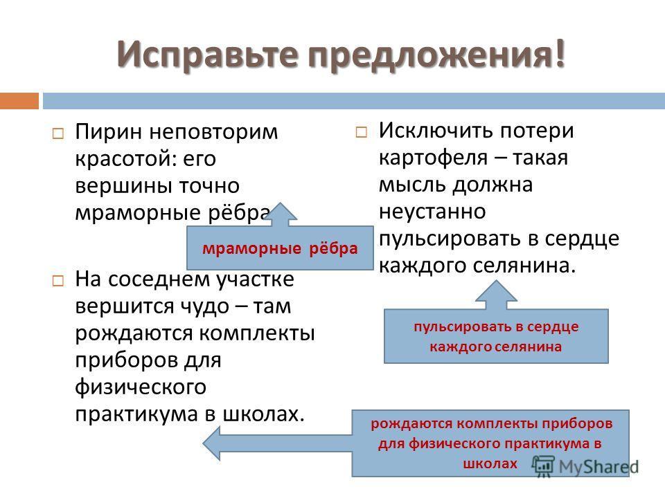 Язык – инструмент, необходимо хорошо знать его, хорошо им владеть. М. Горький Стилистические недочеты и речевые ошибки
