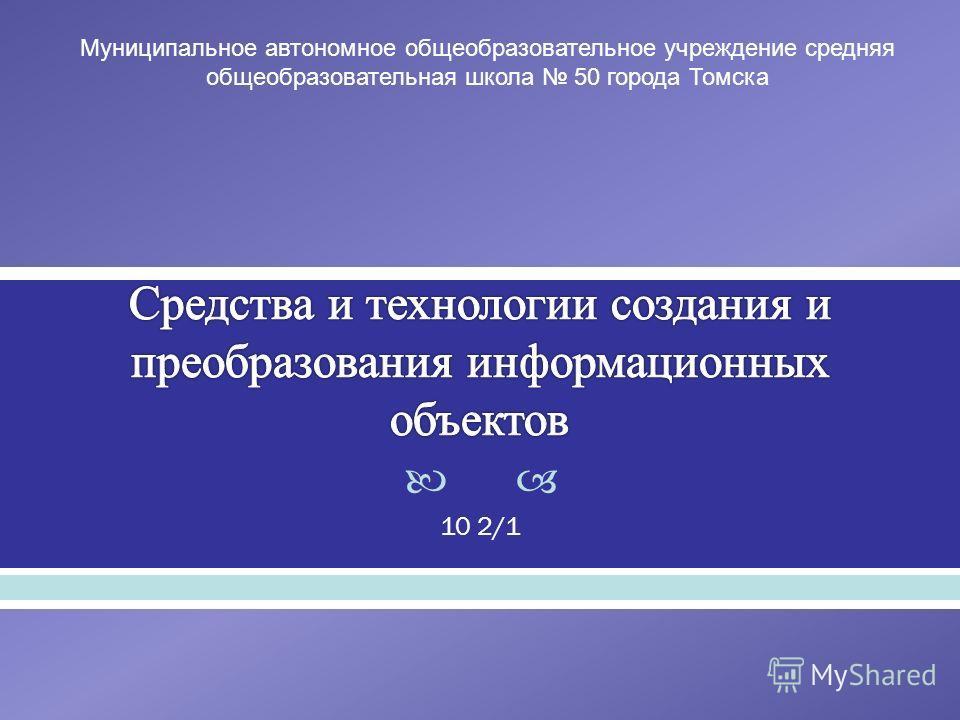 10 2/1 Муниципальное автономное общеобразовательное учреждение средняя общеобразовательная школа 50 города Томска