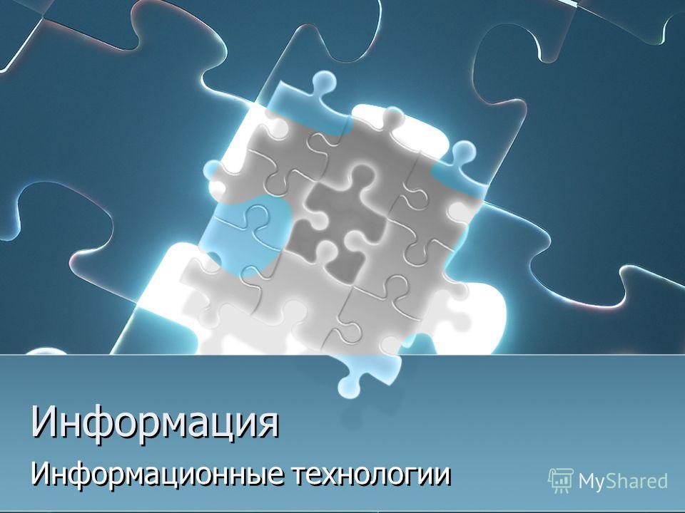 Информация Информационные технологии