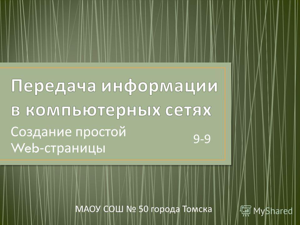 Создание простой Web- страницы МАОУ СОШ 50 города Томска 9-9