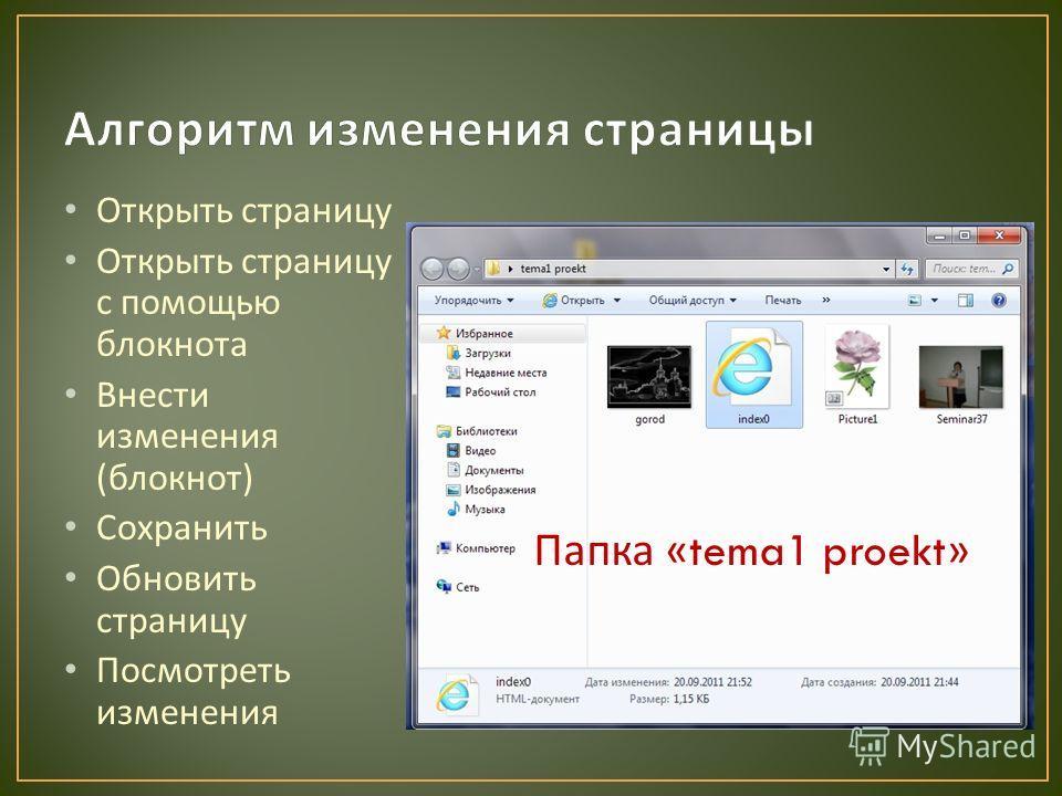 Открыть страницу Открыть страницу с помощью блокнота Внести изменения ( блокнот ) Сохранить Обновить страницу Посмотреть изменения Папка « tema1 proekt »