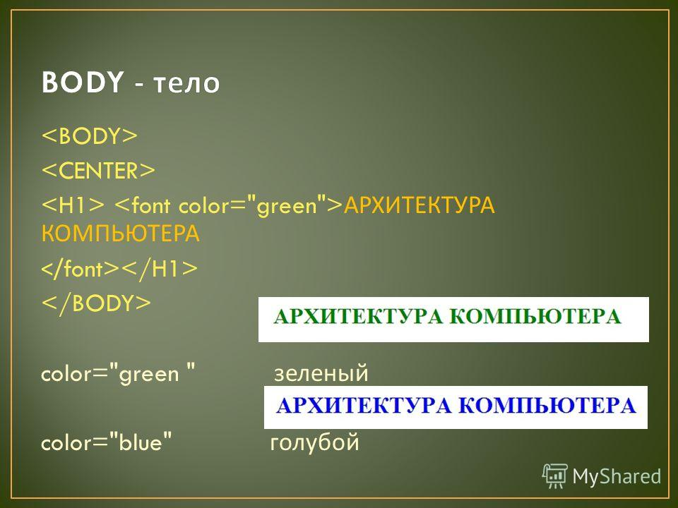 АРХИТЕКТУРА КОМПЬЮТЕРА color=green  зеленый color=blue голубой
