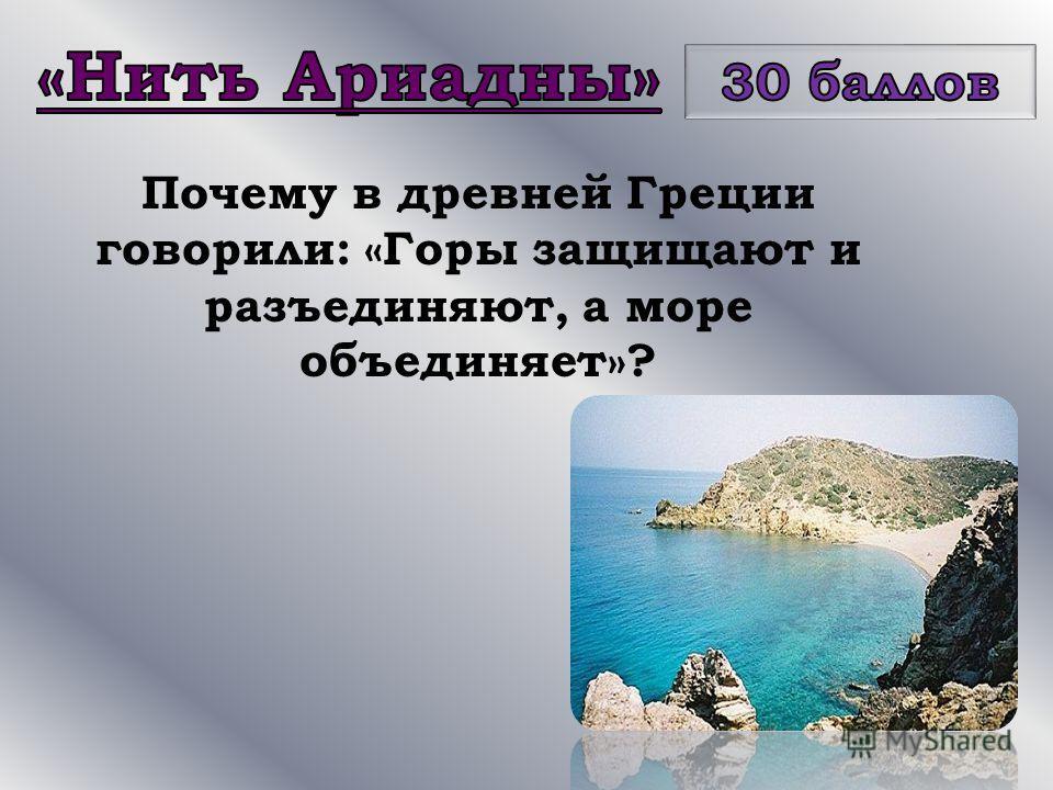 Почему в древней Греции говорили: «Горы защищают и разъединяют, а море объединяет»?