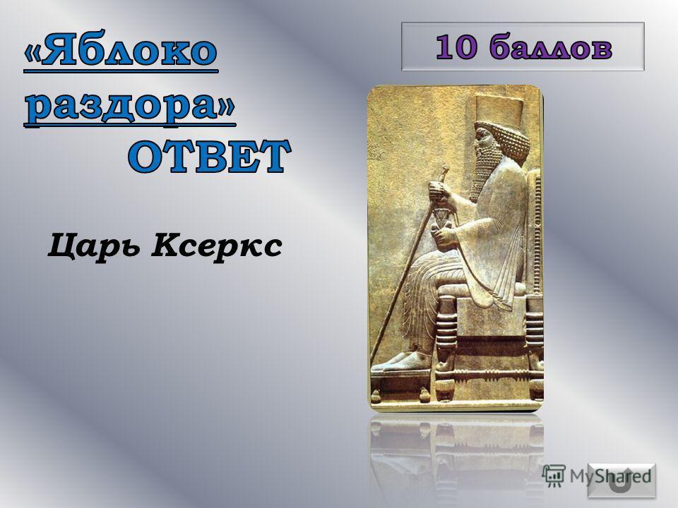 Царь Ксеркс