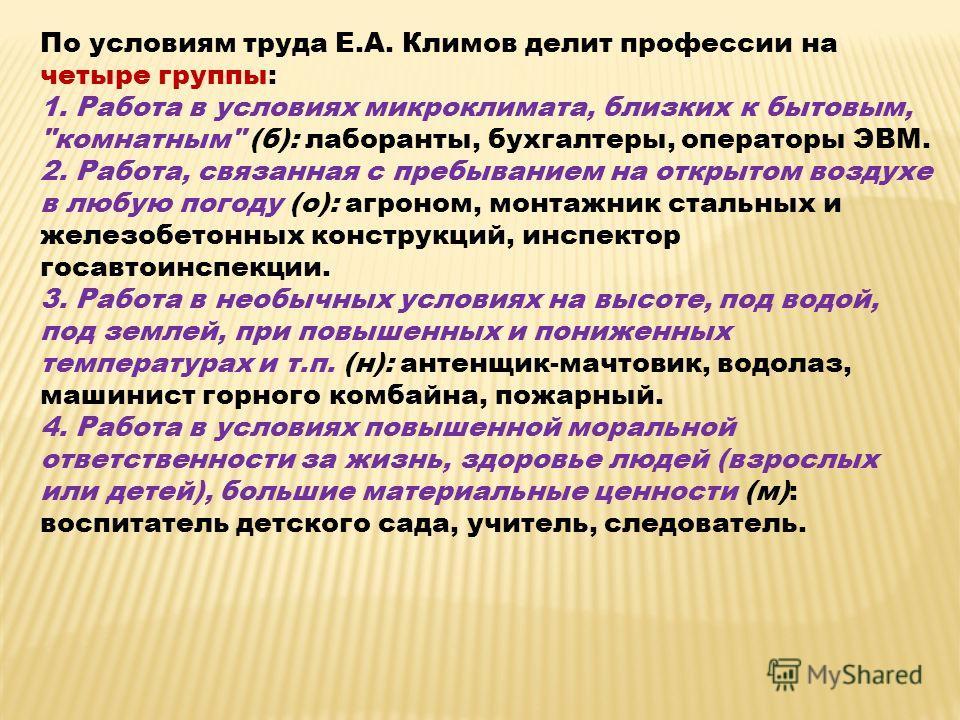 По условиям труда Е.А. Климов делит профессии на четыре группы: 1. Работа в условиях микроклимата, близких к бытовым,