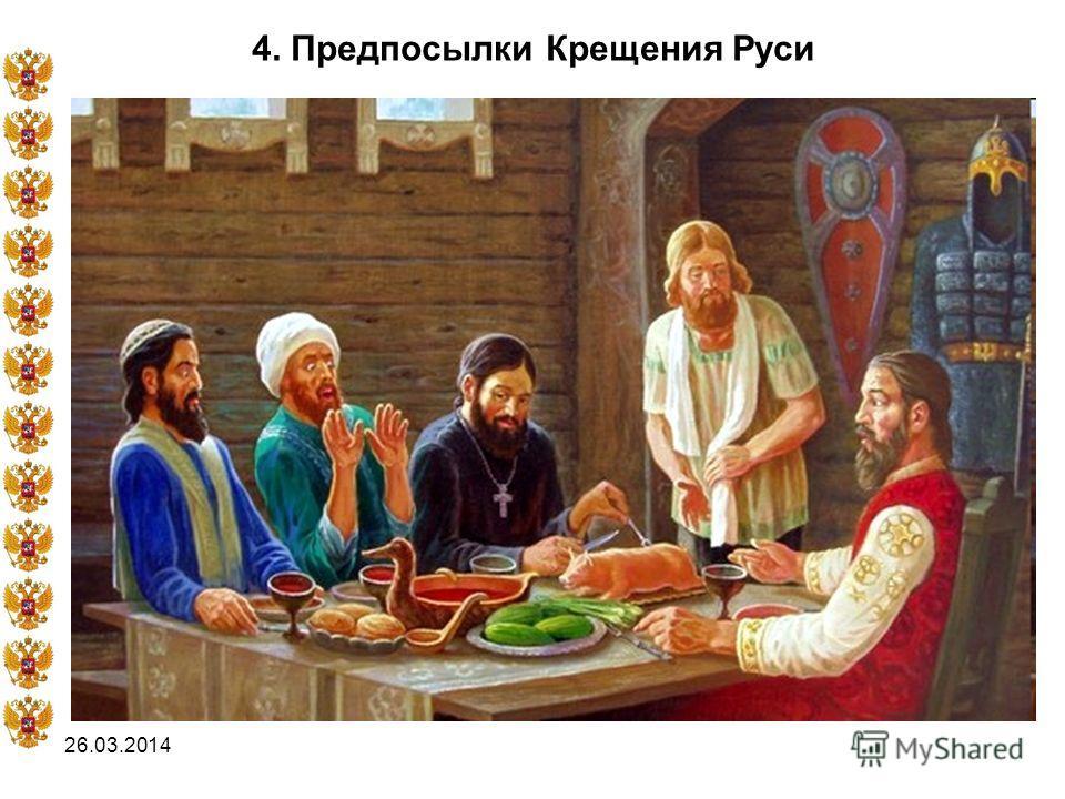 26.03.2014 4. Предпосылки Крещения Руси