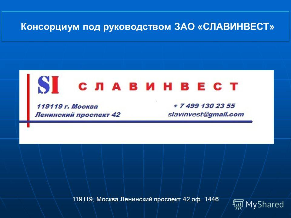 119119, Москва Ленинский проспект 42 оф. 1446 Консорциум под руководством ЗАО «СЛАВИНВЕСТ»