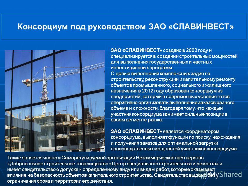 ЗАО «СЛАВИНВЕСТ» создано в 2003 году и специализируется в создании строительных мощностей для выполнения государственных и частных инвестиционных программ. С целью выполнения комплексных задач по строительству, реконструкции и капитальному ремонту об