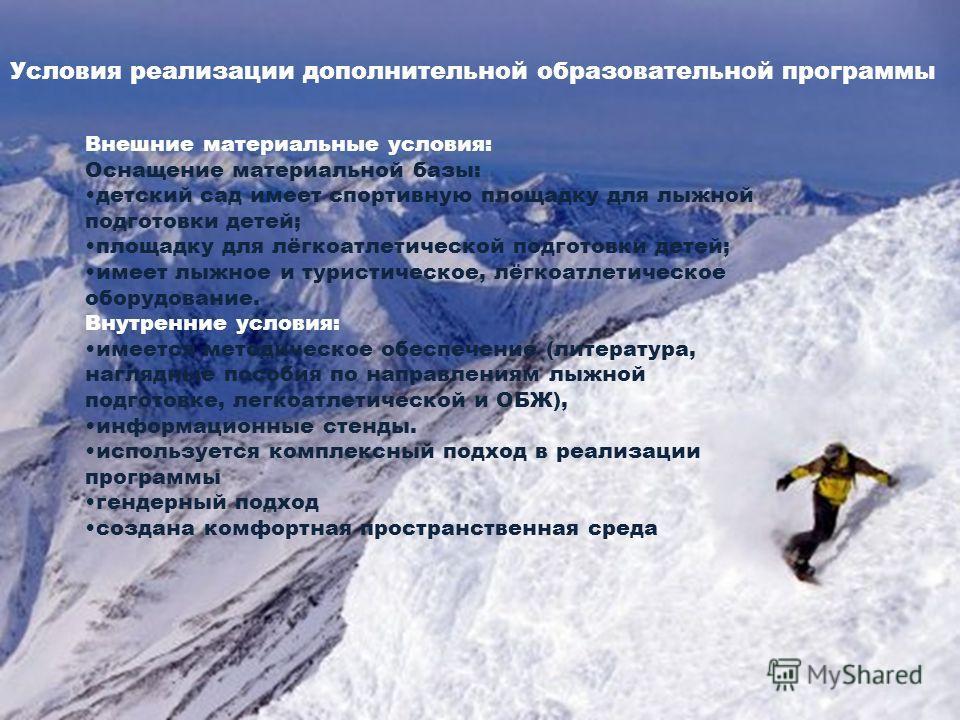 Внешние материальные условия: Оснащение материальной базы: детский сад имеет спортивную площадку для лыжной подготовки детей; площадку для лёгкоатлетической подготовки детей; имеет лыжное и туристическое, лёгкоатлетическое оборудование. Внутренние ус