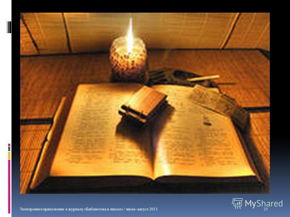 Электронное приложение к журналу «Библиотека в школе» / июль–август 201325
