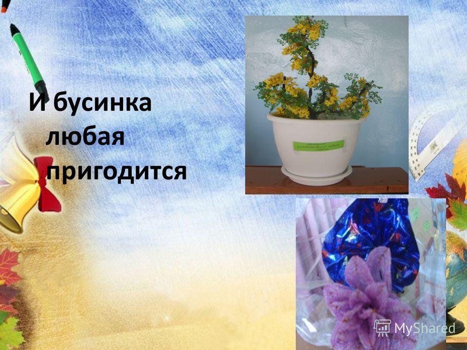 из них мы слепим вазы и цветы