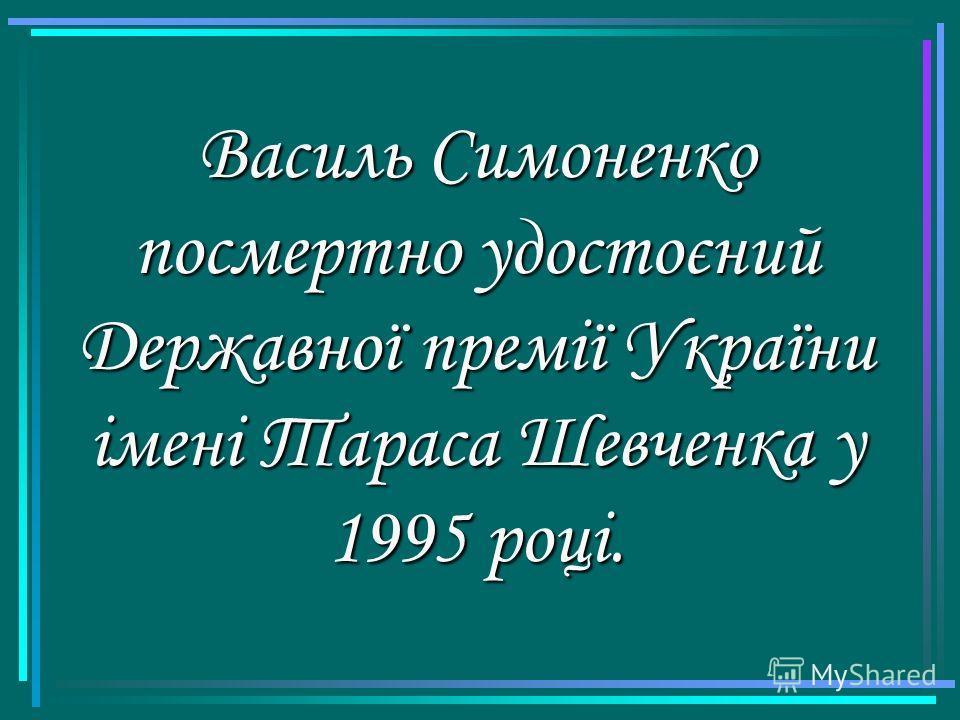 Василь Симоненко посмертно удостоєний Державної премії України імені Тараса Шевченка у 1995 році.