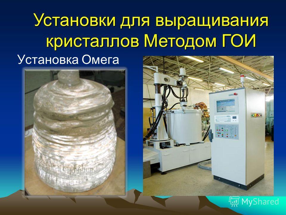 Установка Омега Установки для выращивания кристаллов Методом ГОИ