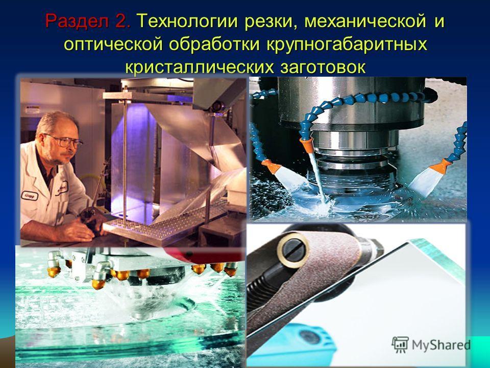 Раздел 2. Технологии резки, механической и оптической обработки крупногабаритных кристаллических заготовок