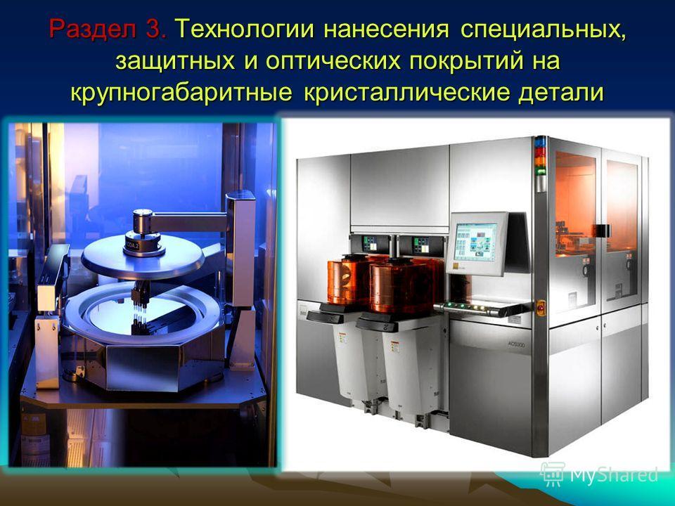 Раздел 3. Технологии нанесения специальных, защитных и оптических покрытий на крупногабаритные кристаллические детали