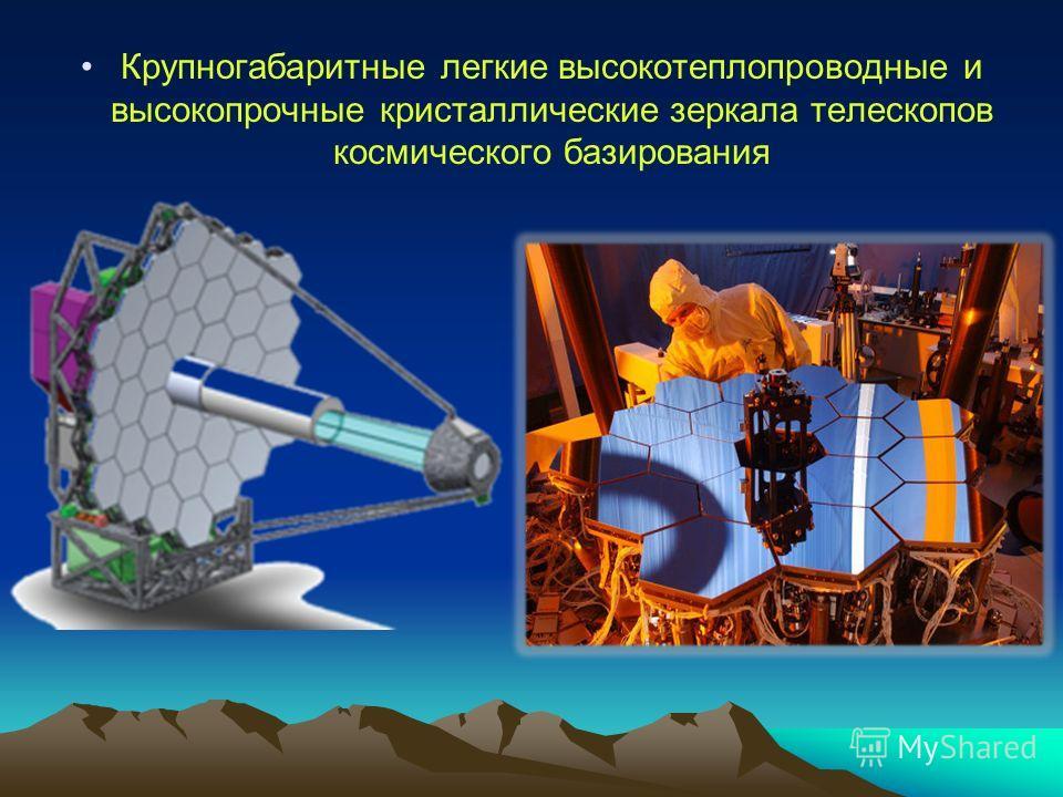 Крупногабаритные легкие высокотеплопроводные и высокопрочные кристаллические зеркала телескопов космического базирования