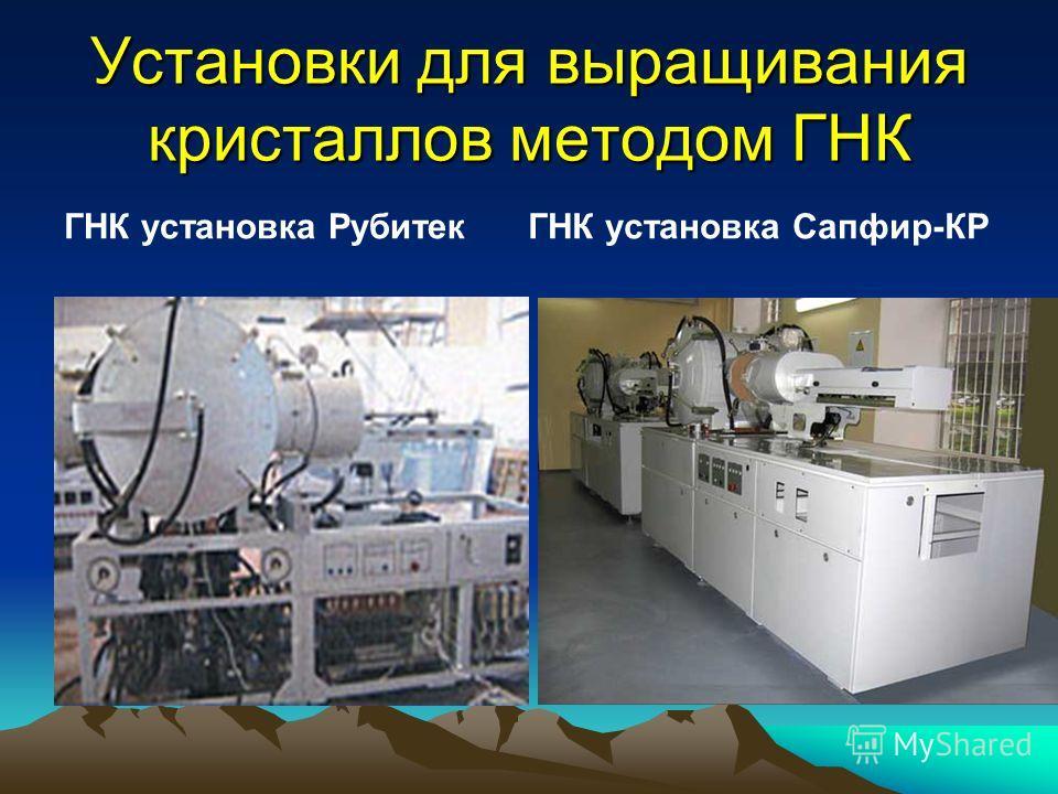 Установки для выращивания кристаллов методом ГНК ГНК установка РубитекГНК установка Сапфир-КР