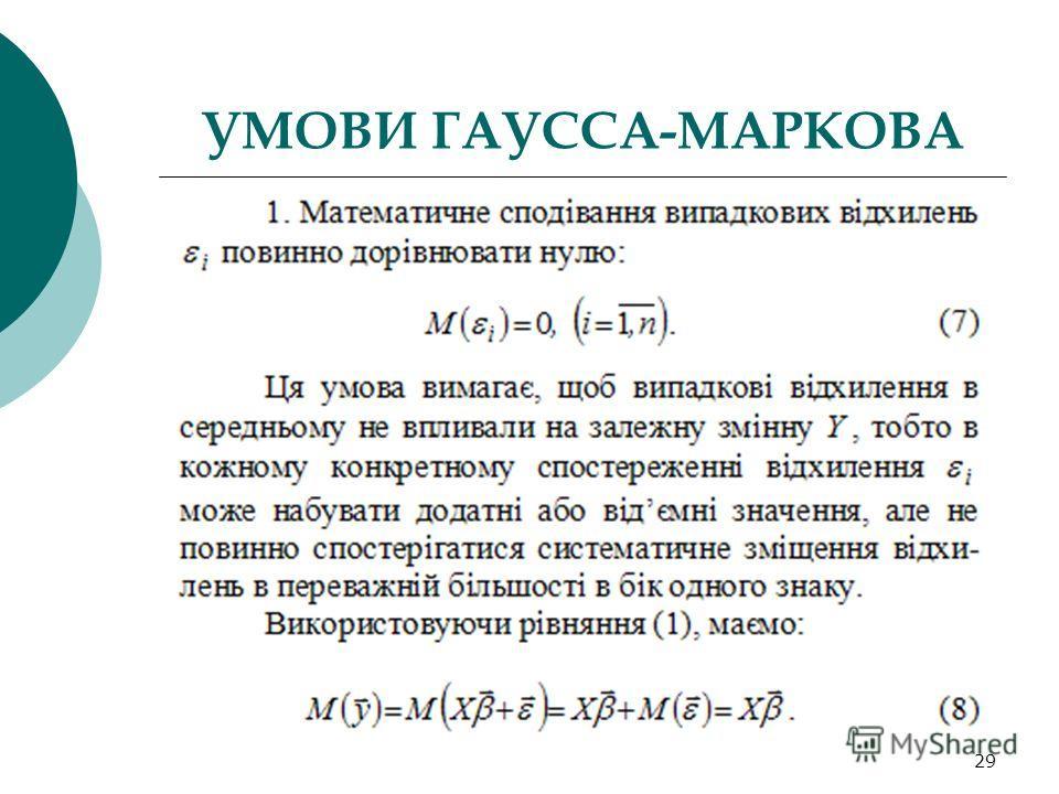 29 УМОВИ ГАУССА-МАРКОВА