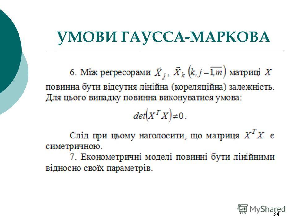 34 УМОВИ ГАУССА-МАРКОВА