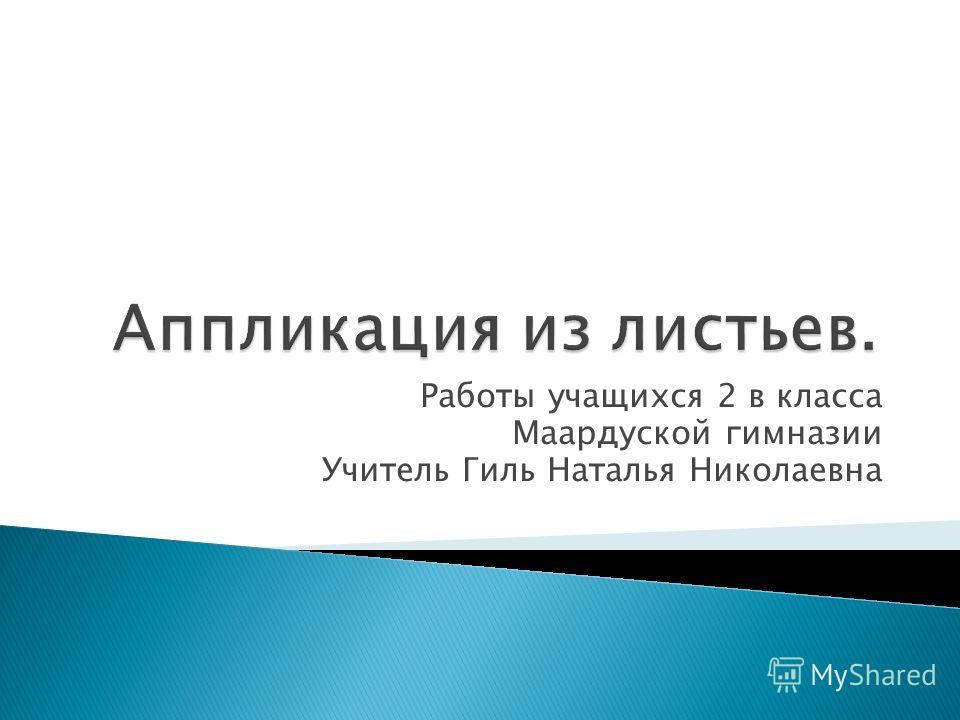 Работы учащихся 2 в класса Маардуской гимназии Учитель Гиль Наталья Николаевна