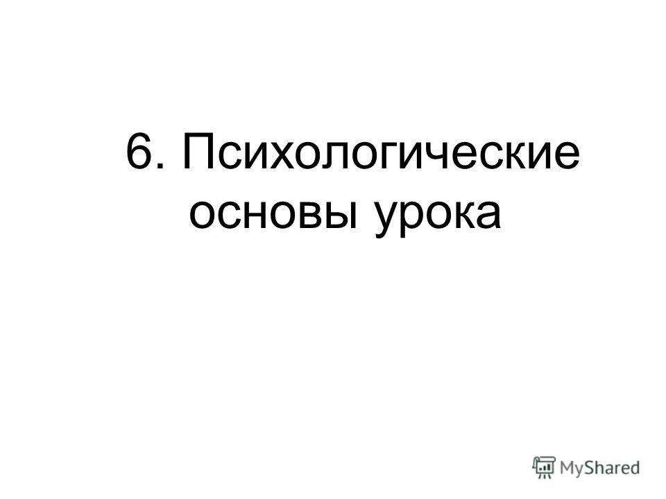 6. Психологические основы урока