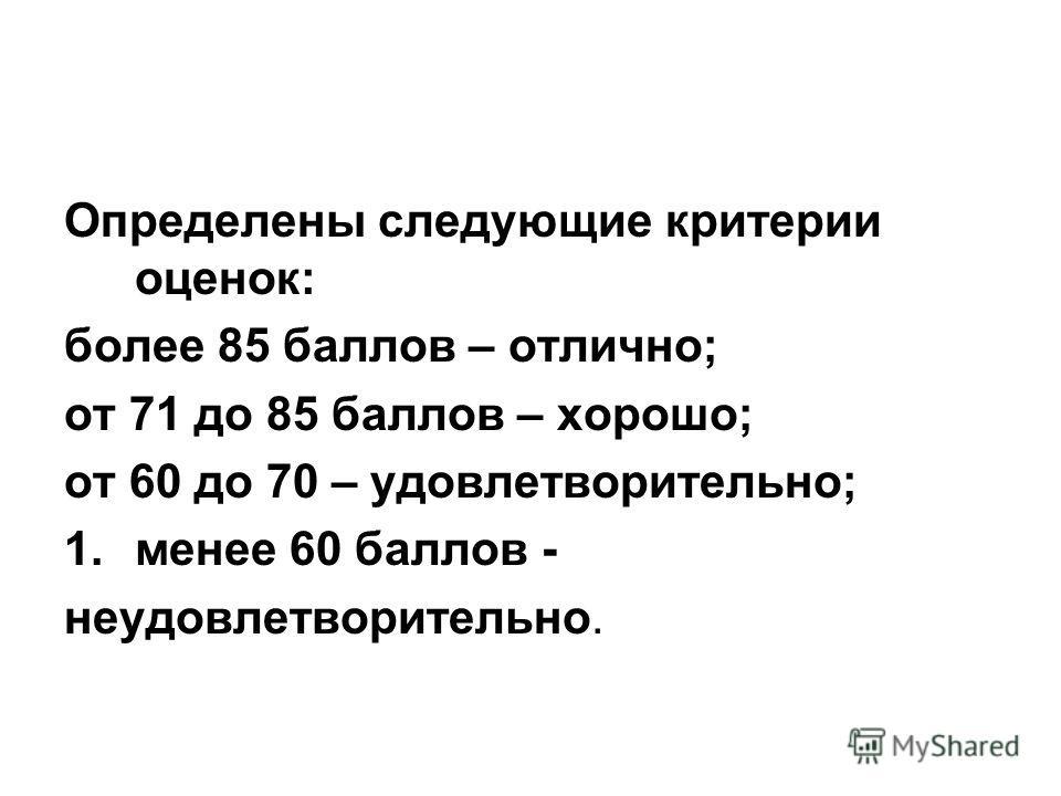 Определены следующие критерии оценок: более 85 баллов – отлично; от 71 до 85 баллов – хорошо; от 60 до 70 – удовлетворительно; 1.менее 60 баллов - неудовлетворительно.
