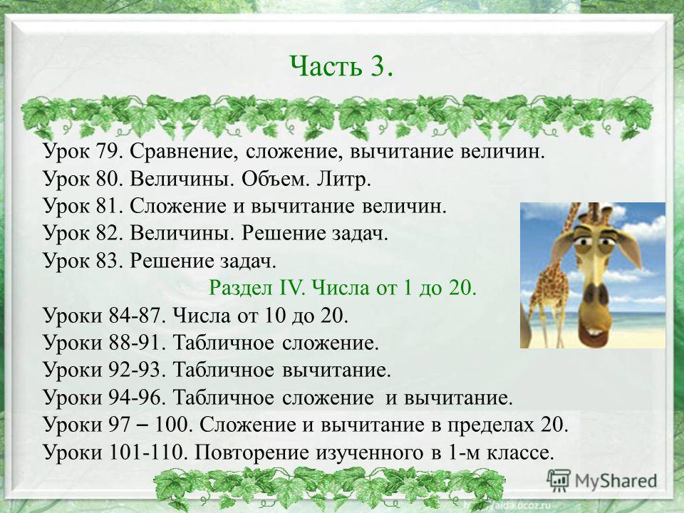 Часть 3. Урок 79. Сравнение, сложение, вычитание величин. Урок 80. Величины. Объем. Литр. Урок 81. Сложение и вычитание величин. Урок 82. Величины. Решение задач. Урок 83. Решение задач. Раздел IV. Числа от 1 до 20. Уроки 84-87. Числа от 10 до 20. Ур