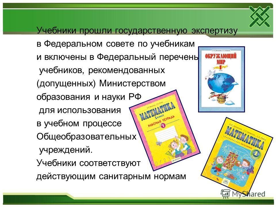Учебники прошли государственную экспертизу в Федеральном совете по учебникам и включены в Федеральный перечень учебников, рекомендованных (допущенных) Министерством образования и науки РФ для использования в учебном процессе Общеобразовательных учреж