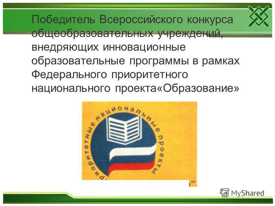 Победитель Всероссийского конкурса общеобразовательных учреждений, внедряющих инновационные образовательные программы в рамках Федерального приоритетного национального проекта«Образование»