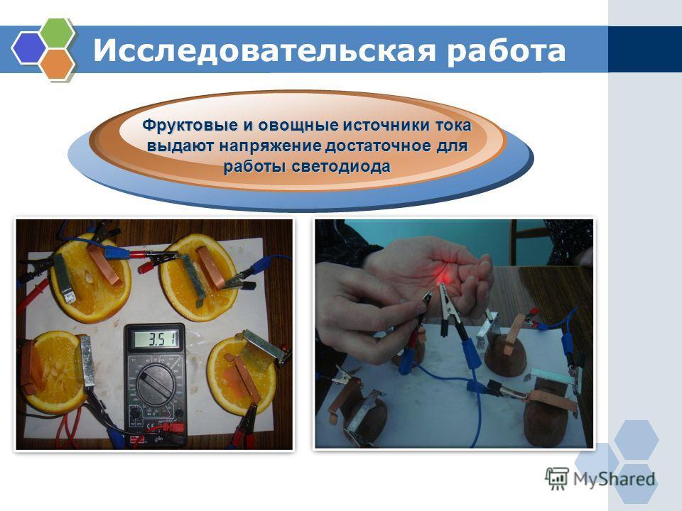 Исследовательская работа. Фруктовые и овощные источники тока выдают напряжение достаточное для работы светодиода