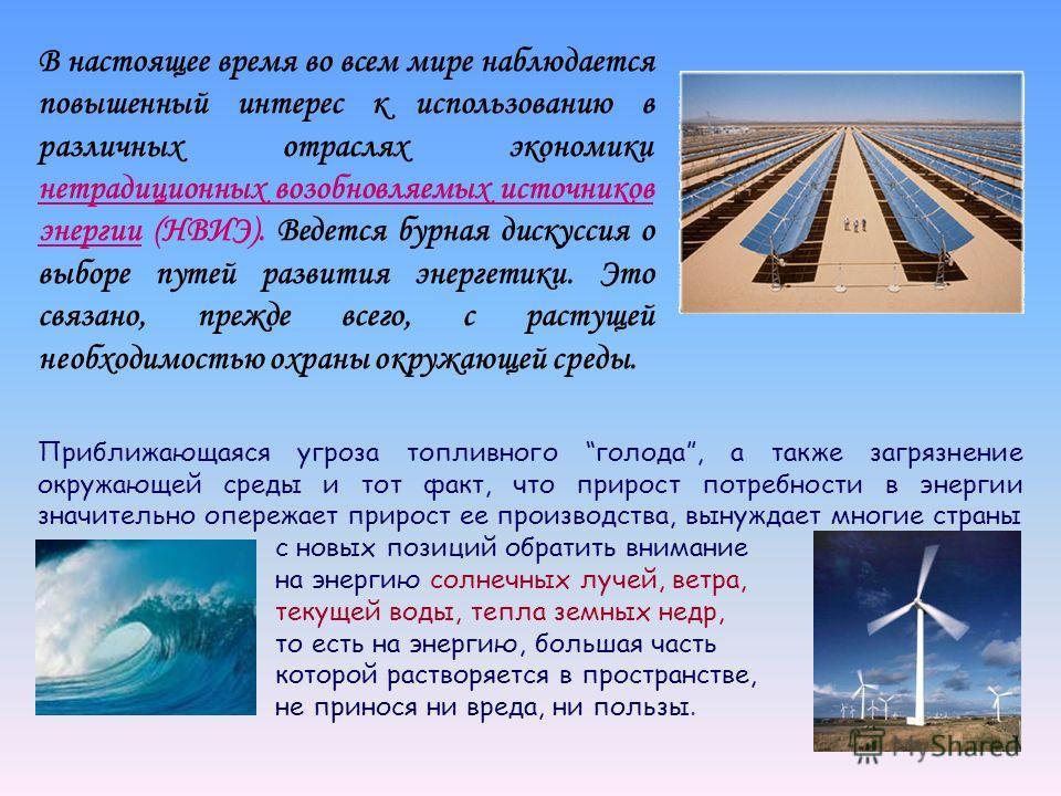 В настоящее время во всем мире наблюдается повышенный интерес к использованию в различных отраслях экономики нетрадиционных возобновляемых источников энергии (НВИЭ). Ведется бурная дискуссия о выборе путей развития энергетики. Это связано, прежде все