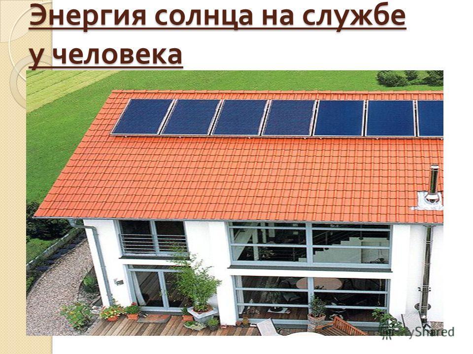 Энергия солнца на службе у человека