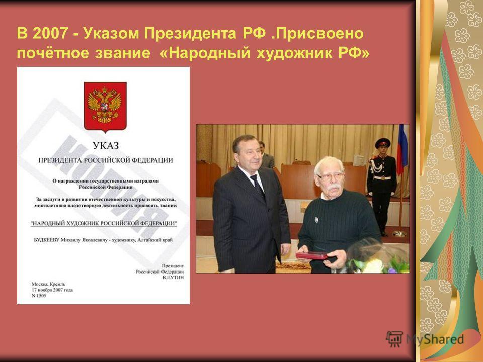 В 2007 - Указом Президента РФ.Присвоено почётное звание «Народный художник РФ»