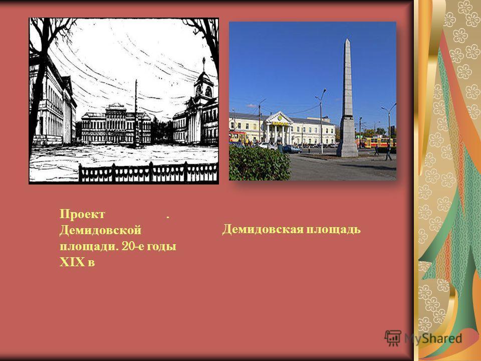 Демидовская площадь. Проект Демидовской площади. 20- е годы Х I Х в