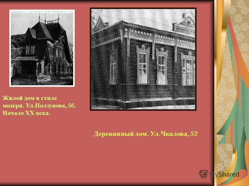 Жилой дом в стиле модерн. Ул. Ползунова, 56. Начало ХХ века. Деревянный дом. Ул. Чкалова, 52