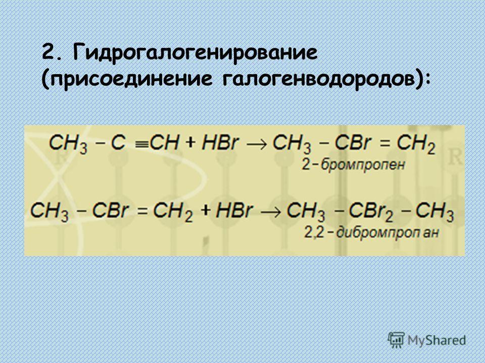 2. Гидрогалогенирование (присоединение галогенводородов):