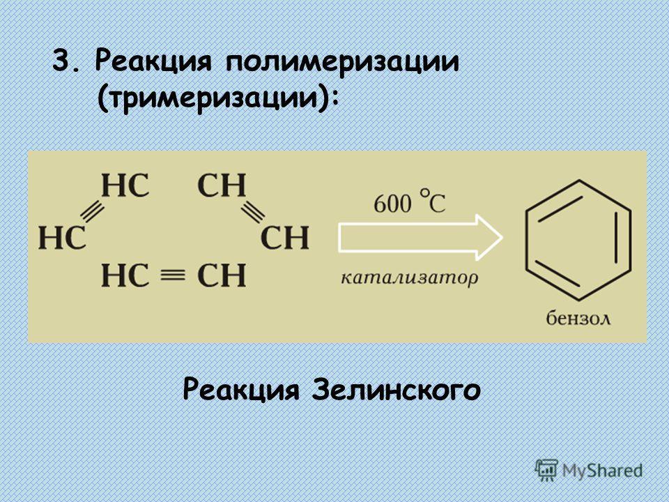 3. Реакция полимеризации (тримеризации): Реакция Зелинского