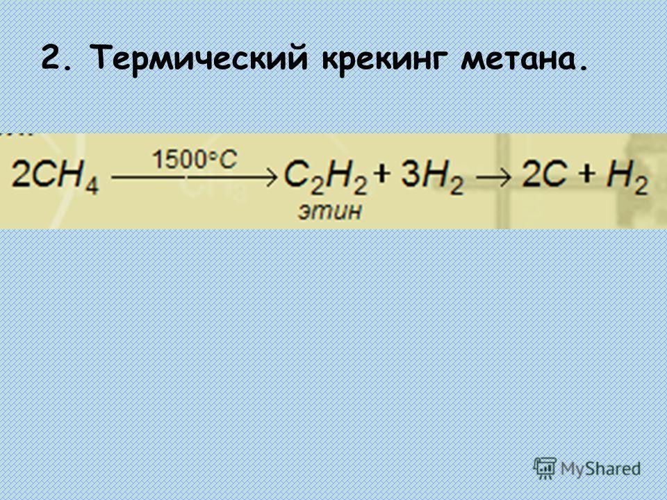 2. Термический крекинг метана.