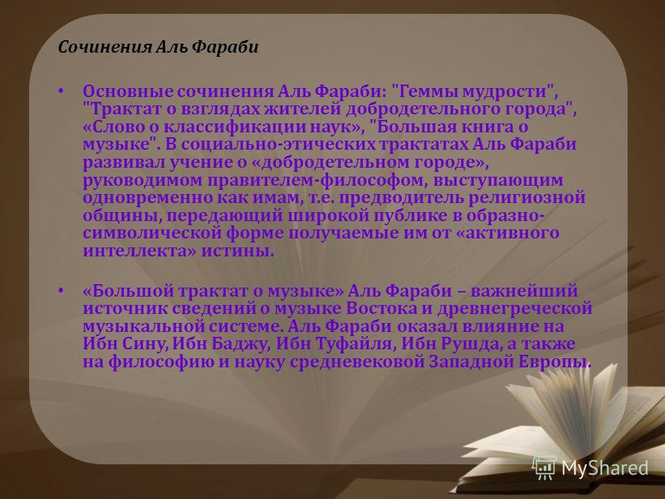 Сочинения Аль Фараби Основные сочинения Аль Фараби: