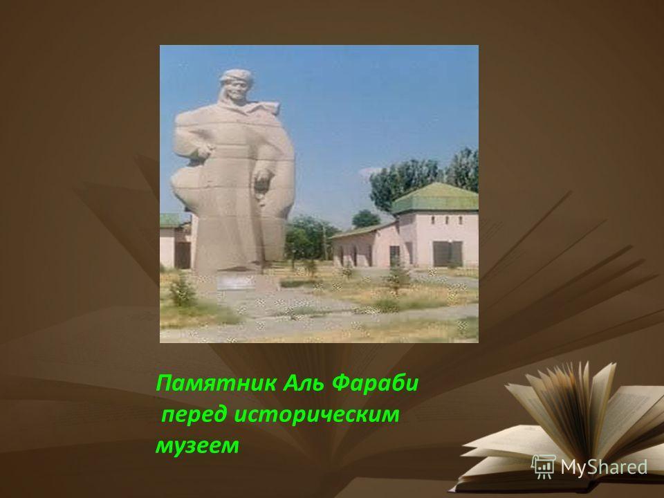 Памятник Аль Фараби перед историческим музеем
