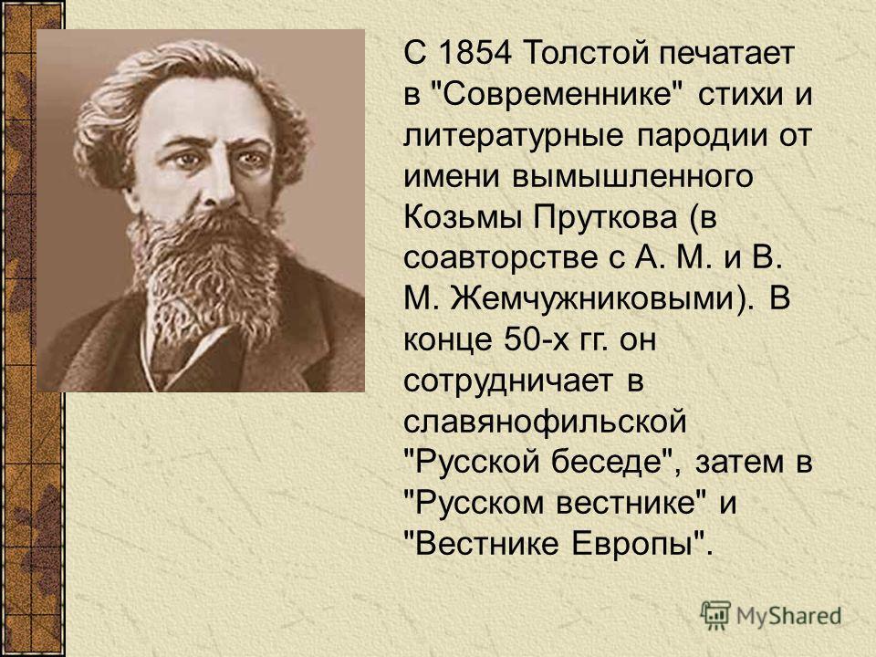 С 1854 Толстой печатает в