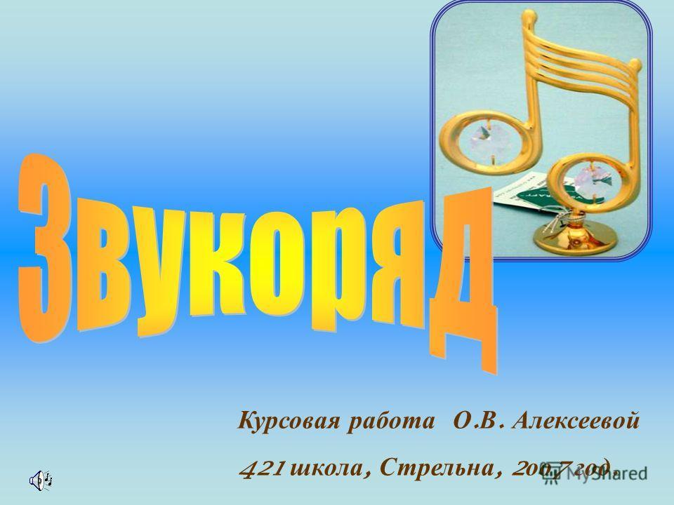 Курсовая работа О. В. Алексеевой 421 школа, Стрельна, 2 оо 7 год.