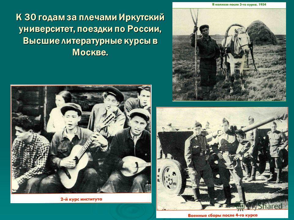 К 30 годам за плечами Иркутский университет, поездки по России, Высшие литературные курсы в Москве.