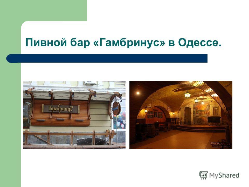 Пивной бар «Гамбринус» в Одессе.